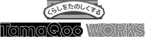 玉空では「仕事に魂を込める」という心構えのもと埼玉県蕨市・川口市を中心にリノベーション・リフォーム、店舗デザイン、注文住宅、空調設備の設計施工やエアコン工事、LED工事など、皆さまのくらしをたのしくするものを創っています。施工事例、キャンペーン情報、ブログを随時更新